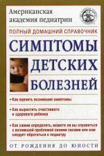 Симптомы детских болезней: полный домашний справочник