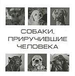 Собаки, приручившие человека