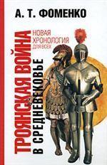 Троянская война в средневековье. Разбор откликов на наши исследования