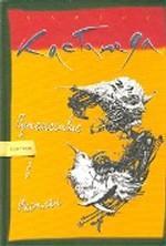 Путешествие в Икстлан. Книга 3