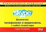 Skype. Бесплатная телефонная и видеосвязь с любой точкой мира через Интернет