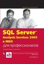 SQL Server 2005 Analysis Services и MDX для профессионалов