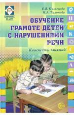 Обучение грамоте детей с нарушениями речи