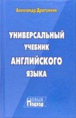 Универсальный учебник английского языка
