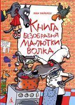 Книга Безобразий Малютки Волка. Повесть
