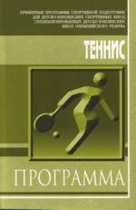 Теннис. Примерные программы спортивной подготовки для ДЮСШ, СДЮШОР