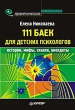111 баек для детских психологов---