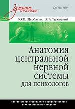 Анатомия центральной нервной системы для психологов: Учебное пособие