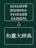 Большой японско-русский словарь. Том 2. С-Я
