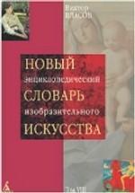 Новый энциклопедический словарь изобразительного искусства. В 10 томах. Том VIII. Р-С
