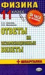 Физика. 11 класс. Ответы на экзаменационные билеты. Учебное пособие + Шпаргалка