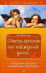 Советы ангелов на каждый день