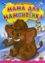 ЦК. Мама для мамонтенка