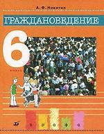 Граждановедение, 6 класс