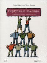 CD. Виртуозные команды. Команды, которые изменили мир. (mp3). Бойнтон Э.,Фишер Б