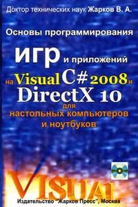 Основы программирования игр и приложений на Visual Basic 2008 и DirectX 10 для настольных компьютеров и ноутбуков (+ CD)