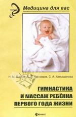 Гимнастика и массаж ребенка первого года жизни