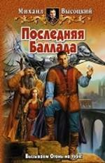 Последняя Баллада. Фантастический роман