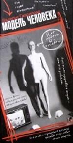 Модель человека