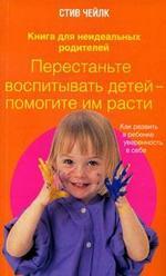 Перестаньте воспитывать детей - помогите им расти. Как развить в ребенке уверенность