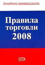 Правила торговли 2008