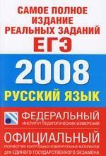 ...издание реальных заданий ЕГЭ: 2008: Русский язык.  Бисеров А.Ю.