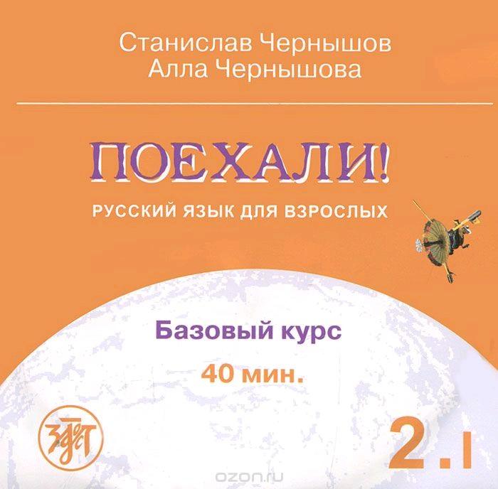 СТАНИСЛАВ ЧЕРНЫШОВ ПОЕХАЛИ2001 СКАЧАТЬ БЕСПЛАТНО