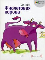 CD. Фиолетовая корова