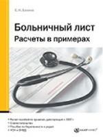 Больничный лист. Расчеты в примерах