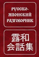 Русско-японский разговорник. 6-е изд.. Неверов С.В