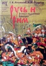 Русь и Рим. Новая хронология. Русско-ордынская империя. Том 2