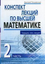 Конспект лекций по высшей математике. Часть 2