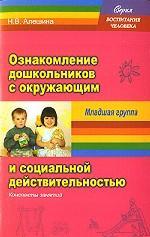 Ознакомление дошкольников с окружающим и социальной действительностью. Младшая группа