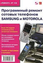 Вып.106. Программный ремонт сотовых телефонов Samsung и Motorola