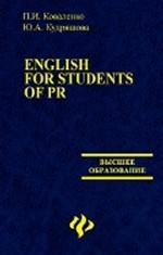 English for students of PR