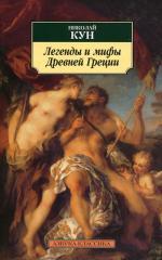 Легенды и мифы Древней Греции (обл)