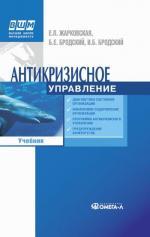 Антикризисное управление: Учебник. 5-е издание