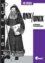 QNX/UNIX: анатомия параллелизма (файл PDF)