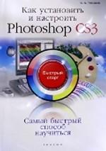 Как установить и настроить Photoshop CS3. Быстрый старт