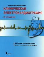 Клиническая электрокардиография. 2-е изд