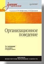 Организационное поведение: Учебник для вузов, 2-е издание, дополненное и переработанное