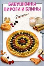 Бабушкины пироги и блины