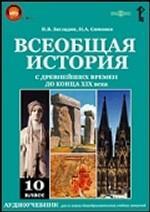 Всеобщая история с древнейших времен до конца XIX в.: учебник для 10 класса DVD