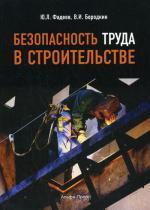 Безопасность труда в строительстве. Фадеев Ю.Л., Бородкин В.И