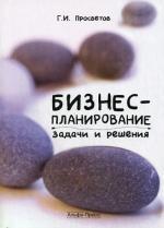 Бизнес-планирование: задачи и решения. 2-е изд., доп. Просветов Г.И