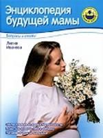 Энциклопедия будущей мамы. Вопросы и ответы