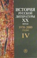 История русской литературы ХХ века. Книга 4. 1970-2000 годы