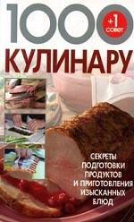 1000 + 1 совет кулинару