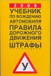Учебник по вождению автомобиля. Правила дорожного движения. Штрафы. 2008