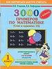 Математика 1кл Счет в пределах 10